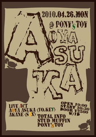 aoya_10.png