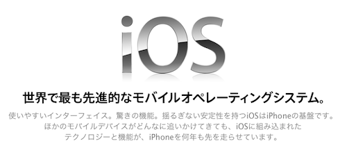 ios5.png